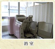 3種類の浴槽