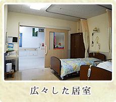 広々した居室