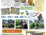 デイサービス通信Vol.1発行!