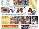 デイサービス通信Vol.2発行!!