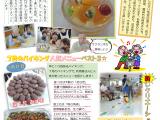 デイサービス通信Vol.3発行!