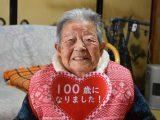 100回目の誕生日おめでとうございます!