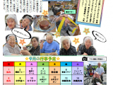 ☆アイリスデイ通信発行のお知らせ☆